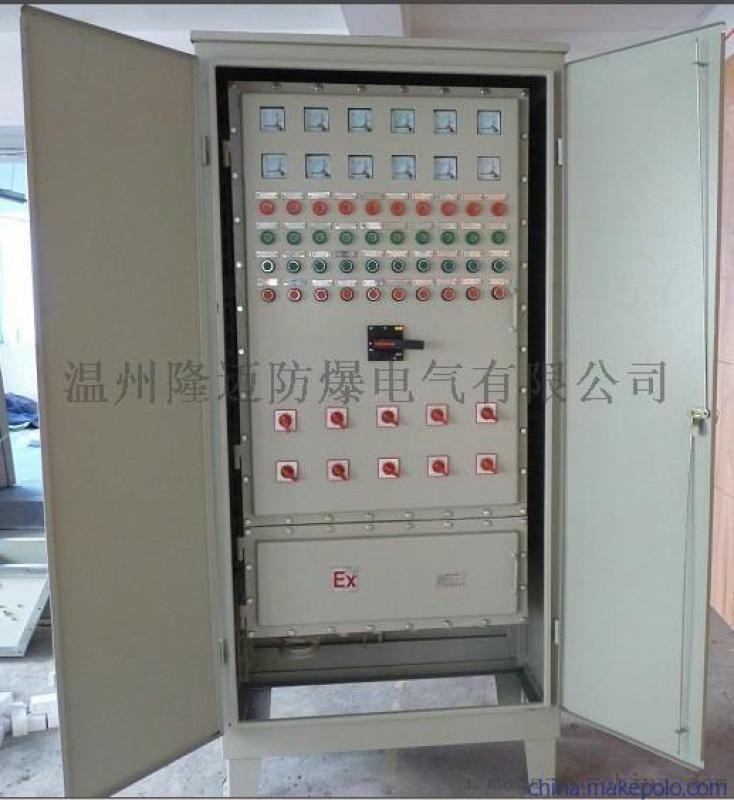 成套低壓電氣防爆配電櫃