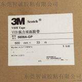 正品3M5608A-GP灰色丙烯酸泡棉胶带