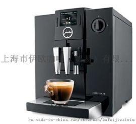 优瑞jura F8咖啡机瑞士原装进口家用现磨咖啡机