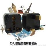 13A英标金祥彩票注册转换器纯铜品质转换插头
