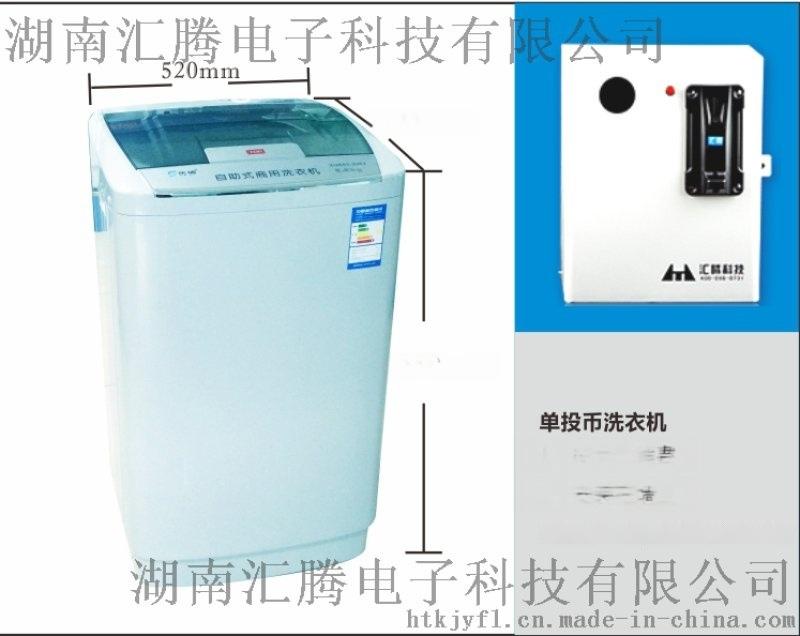 岳陽學校里舖放哪種投幣式洗衣機?