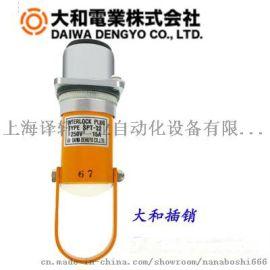 日本大和Daiwa电业插锁大和安全锁SPTL-11