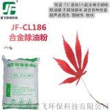 JF-CL186 工业金属铝合金脱脂无磷除油粉