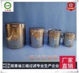 安隆 润滑油三级过滤油桶100L 不锈钢滤油器具