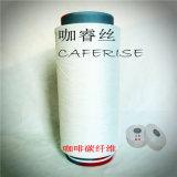 中空咖啡碳纖維、咖啡碳絲、咖睿絲、CAFERISE
