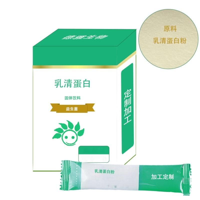 乳清蛋白OEM提供微商电商品牌定制产品
