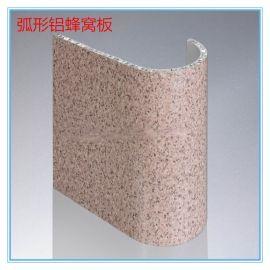 金属蜂窝复合板系统 复合铝蜂窝板技术 铝蜂窝板广东