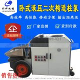 混凝土砂浆输送泵二次构造泵浇筑机上料机细石混凝土泵