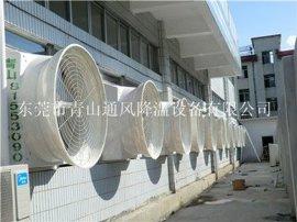 厂房降温排风扇