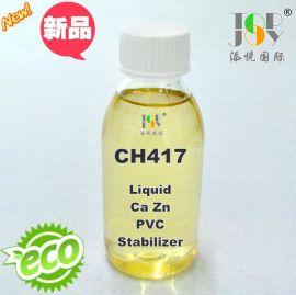 无毒无味环保高透明PVC钙锌热稳定剂