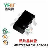 贴片晶体管MMDTX3241DW SOT-363封装 YFW/佑风微品牌