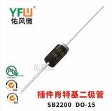 SB2200 DO-15插件肖特基二极管印字SB2200 佑风微品牌