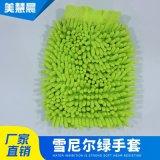 4S店洗車綠色雪尼爾手套珊瑚蟲家務吸水手套金屬玻璃清潔擦拭手套
