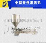 半自動膏體灌裝機 , 小型灌裝機,臥式灌裝機