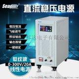杉达SDL300-20D大功率线性直流稳压电源