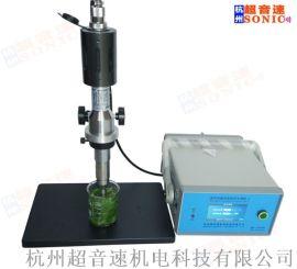 1L-3L超声波萃取仪_杭州超音速分散机