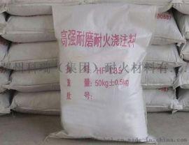 浇注料 重质 轻质 钢包 高铝 耐磨等 厂家   现货直销