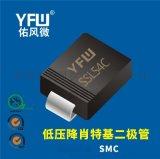 SSL34C SMC低压降肖特基二极管佑风微