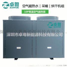 15P/20P/25P商用空气能热水器超低温煤改电空气能热泵采暖机组
