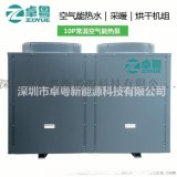 15P/20P/25P商用空氣能熱水器超低溫煤改電空氣能熱泵採暖機組