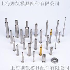 模具冲针冲头-上海则凯模具配件有限公司