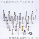 模具衝針衝頭-上海則凱模具配件有限公司
