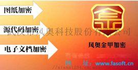 武漢最好用的加密軟件是哪個?浙江文檔加密,廣州視頻加密,深圳數據加密,江蘇圖紙加密就選武漢風奧金加密軟件