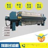 污水處理環保設備過濾機 1500隔膜壓濾機
