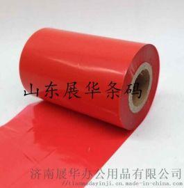 热转印高效条码蜡基碳带进口碳带