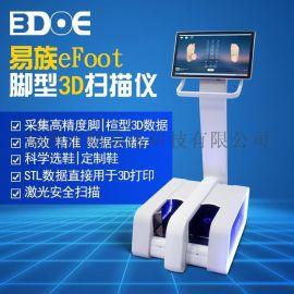 3d制鞋楦,3D量腳器,腳型三維掃描儀