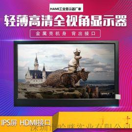 薄款12.5寸金屬殼1080P高清HDMI顯示器