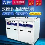 雙槽超聲波清洗機G-2030GH 五金船舶清洗烘乾