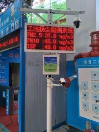 工地扬尘在线监测系统 扬尘自动监测设备生产厂家