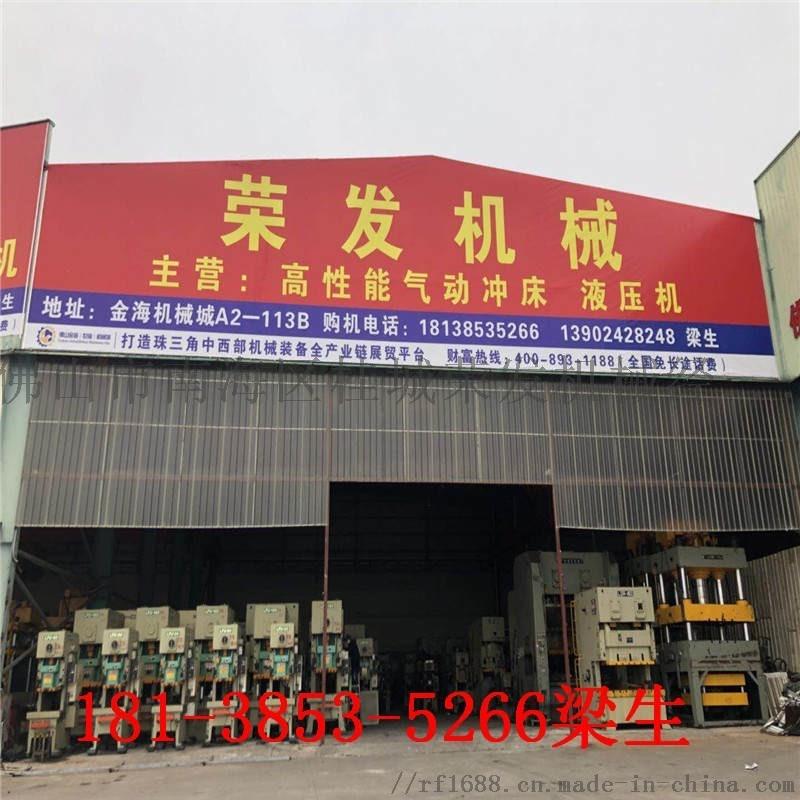 广州二手冲床交易市场
