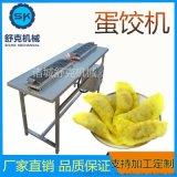 电加热小型蛋饺机生产蛋饺线