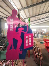健康步道指示牌 主题公园标识牌 运动牌 宣传栏雕塑
