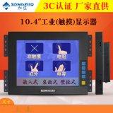 松佐 10.4寸工业级显示器嵌入式触摸工控显示屏