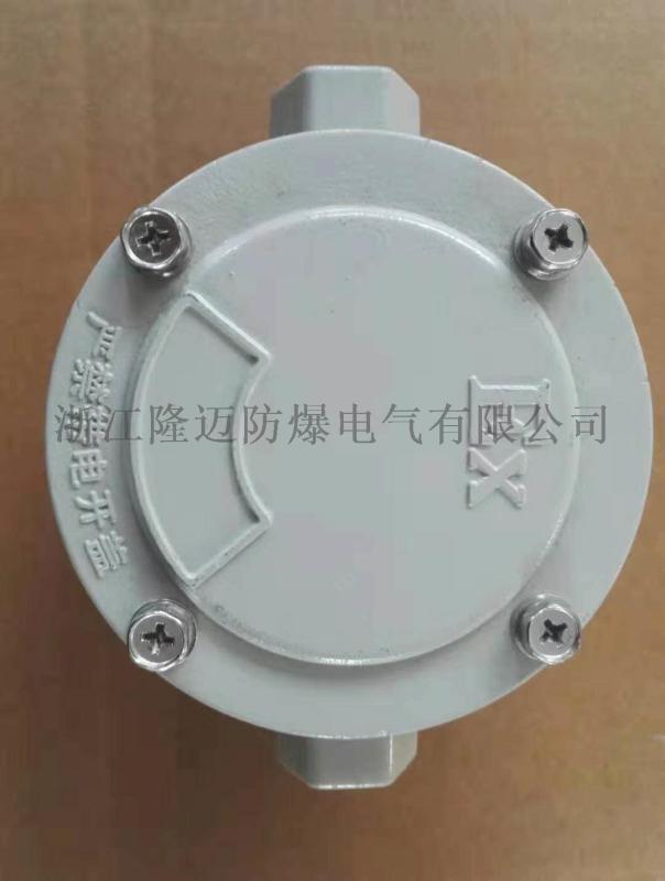 AH-G3/4三通防爆接線盒