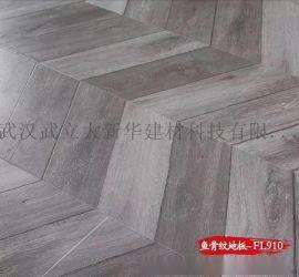 武漢市舵落口大市場魚骨拼地板廠家