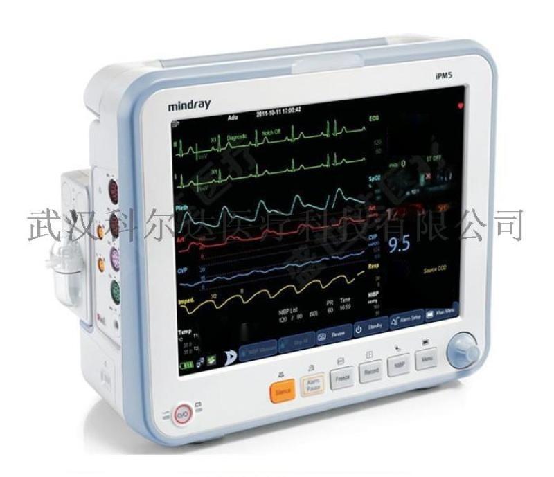 迈瑞IPM5多参数病人监护仪