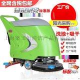 仓库工厂用小型洗地机