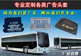 汽车广告头套规格/客车广告座套定做厂