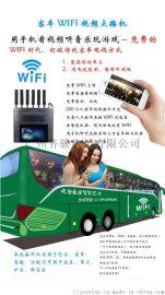 超薄车载公交轮船航空娱乐WIFI服务器