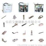 10KV高壓真空斷路器(VS1全套散件)