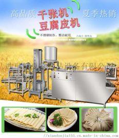 鲜豆家全自动千张机商用豆腐皮机设备厂家直销