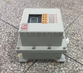 BYB8050防爆防腐仪表箱
