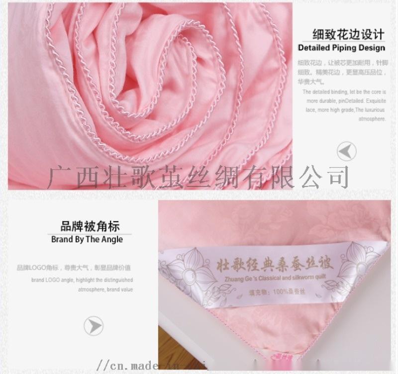 壮歌丝绸蚕丝被生产厂家、桑蚕丝生产