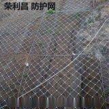 重慶邊坡防護網。四川菱形鋼絲繩網。重慶護坡網價格