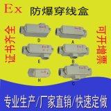 防爆穿線盒BHC直通彎頭三通過線盒鑄鋁接線盒