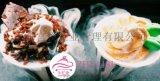上海宫悦餐饮   朱莉丝冰淇淋